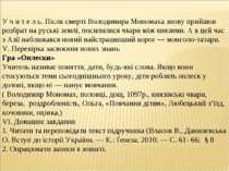 У ч и т е л ь. Після смерті Володимира Мономаха знову прийшов розбрат на русь...
