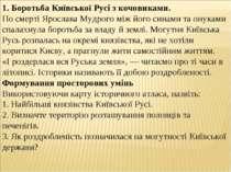 1. Боротьба Київської Русі з кочовиками. По смерті Ярослава Мудрого між його ...