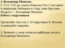2. Володимир Мономах. У 1113–1125 рр. князем Київської Русі став одним із іні...
