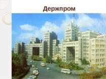 Держпром ДІМ ДЕРЖАВНОЇ ПРОМИСЛОВОСТІ, збудований на центральній площі Харков...