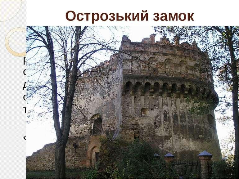 Острозький замок розташований на вершині пагорба в районному центрі Остро г,...