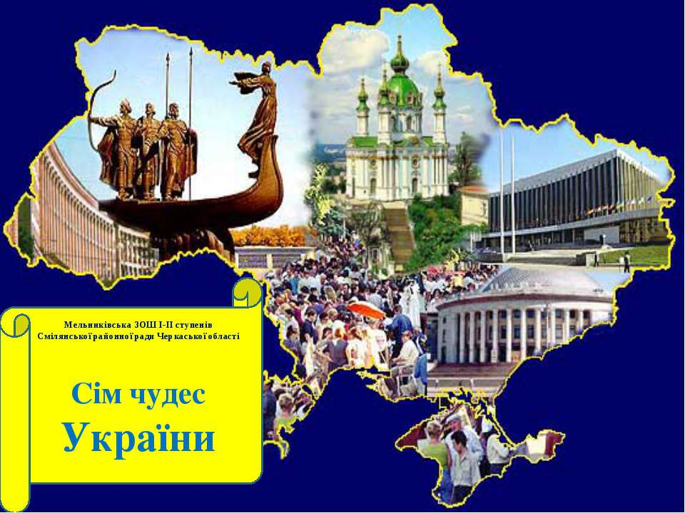 Мельниківська ЗОШ I-II ступенів Смілянської районної ради Черкаської області ...
