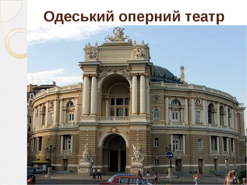 Одеський оперний театр Перший театр вОдесіза часом побудови, значенню та ві...