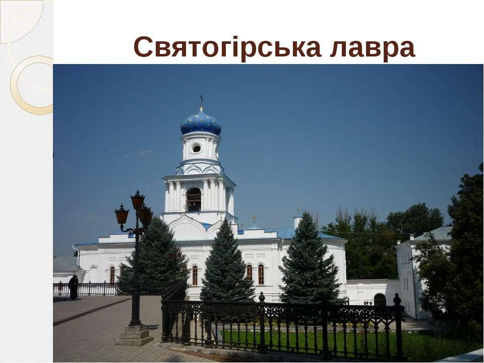 ПравославниймонастирвСвятогірську (Донецька область). До1918 року—Святог...