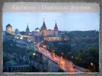Кам'янець – Подільська фортеця