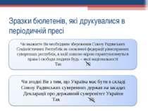Чи вважаєте Ви необхідним збереження Союзу Радянських Соціалістичних Республі...
