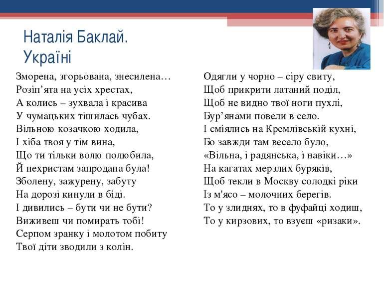 Наталія Баклай. Україні Зморена, згорьована, знесилена… Розіп'ята на усіх хре...