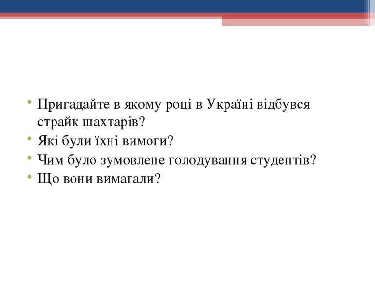 Пригадайте в якому році в Україні відбувся страйк шахтарів? Які були їхні вим...
