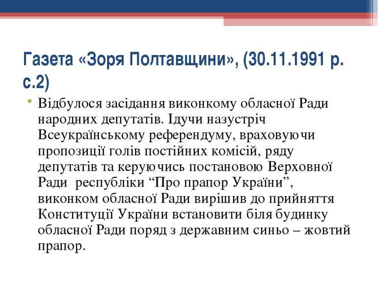Газета «Зоря Полтавщини», (30.11.1991 р. с.2) Відбулося засідання виконкому о...