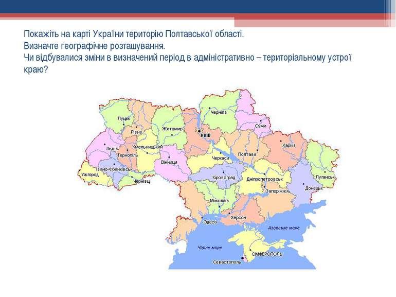 Покажіть на карті України територію Полтавської області. Визначте географічне...