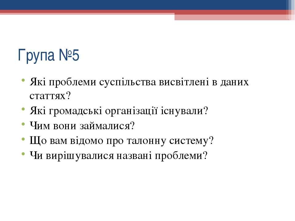 Група №5 Які проблеми суспільства висвітлені в даних статтях? Які громадські ...