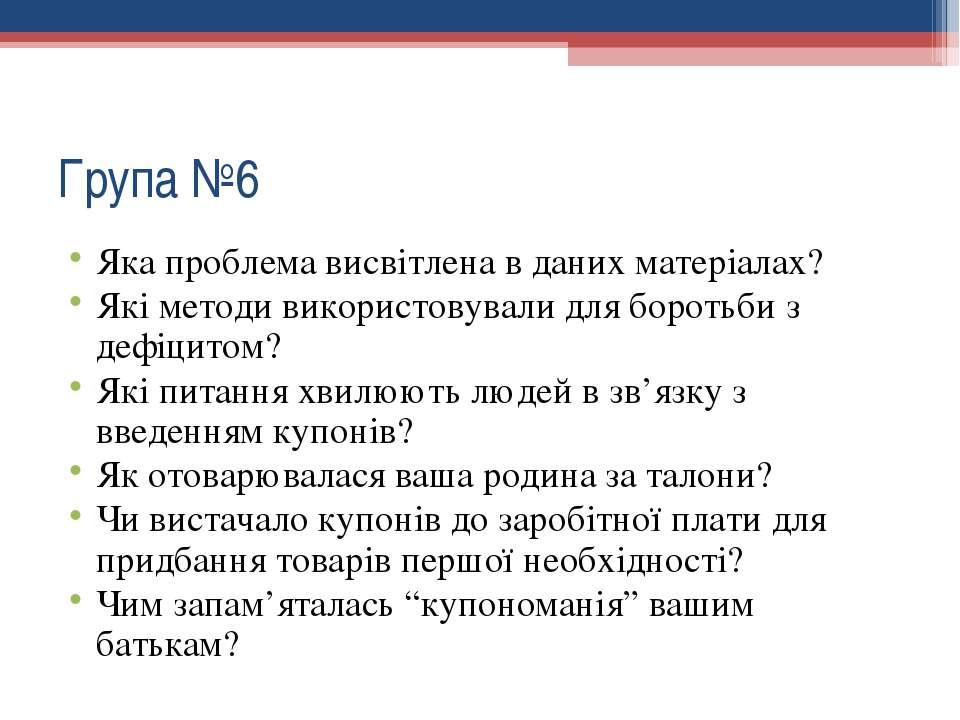 Група №6 Яка проблема висвітлена в даних матеріалах? Які методи використовува...