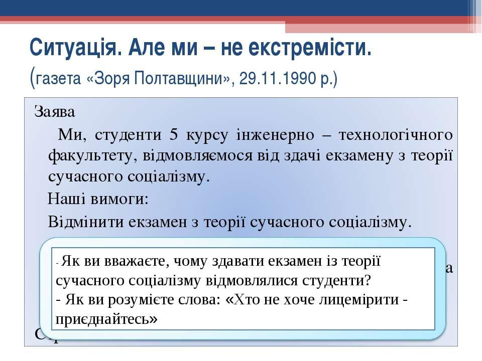 Ситуація. Але ми – не екстремісти. (газета «Зоря Полтавщини», 29.11.1990 р.) ...
