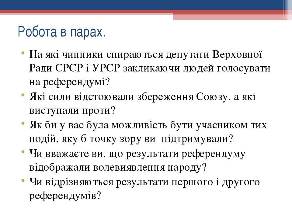 Робота в парах. На які чинники спираються депутати Верховної Ради СРСР і УРСР...