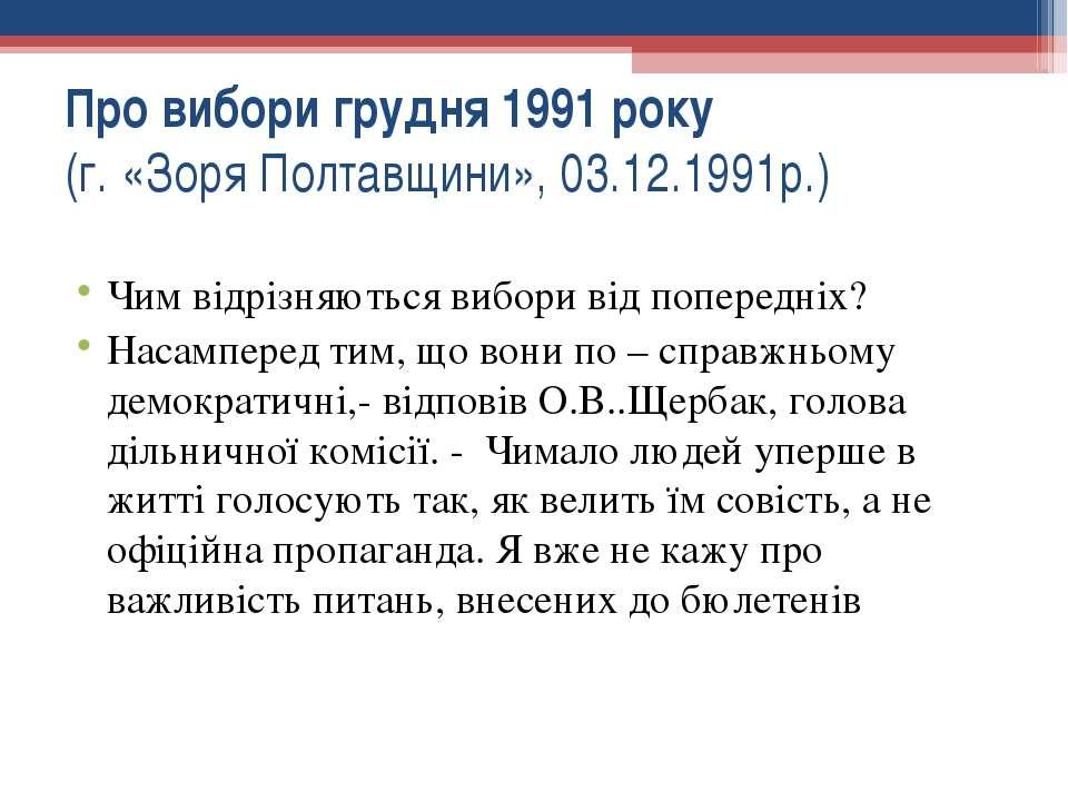 Про вибори грудня 1991 року (г. «Зоря Полтавщини», 03.12.1991р.) Чим відрізня...