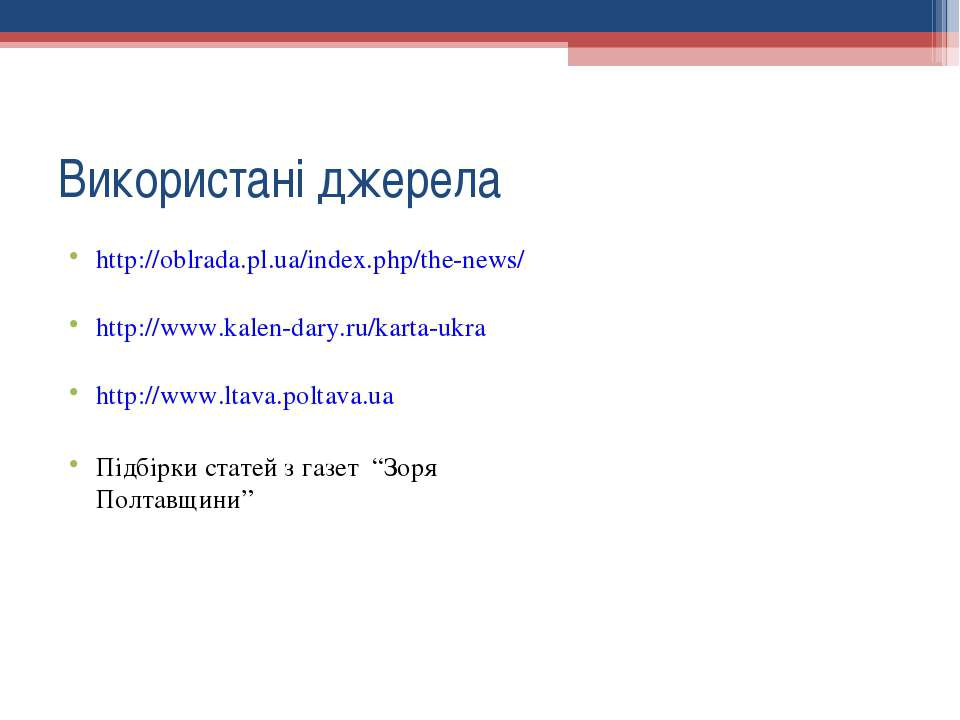 Використані джерела http://oblrada.pl.ua/index.php/the-news/ http://www.kalen...