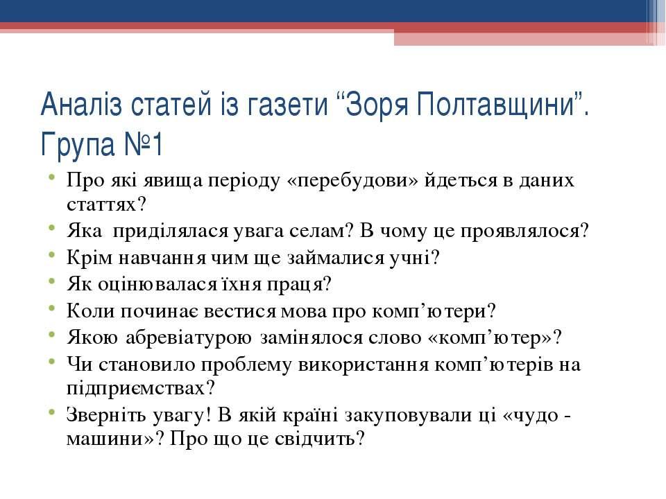 """Аналіз статей із газети """"Зоря Полтавщини"""". Група №1 Про які явища періоду «пе..."""