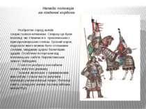 Напади половців на південні кордони Розбратом серед князів скористалися кочів...