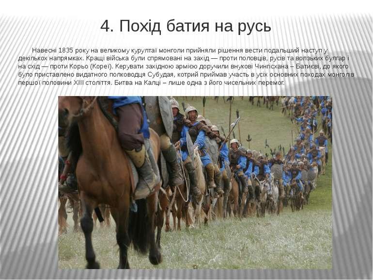 4. Похід батия на русь Навесні 1835року на великому курултаї монголи прийнял...