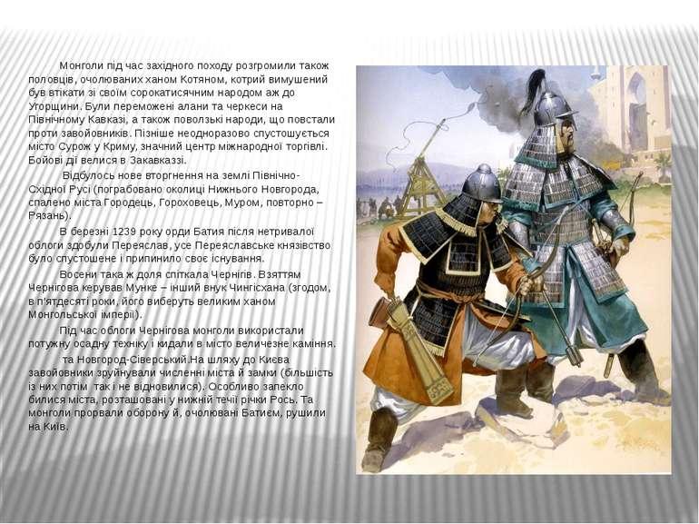 Монголи під час західного походу розгромили також половців, очолюваних ханом ...