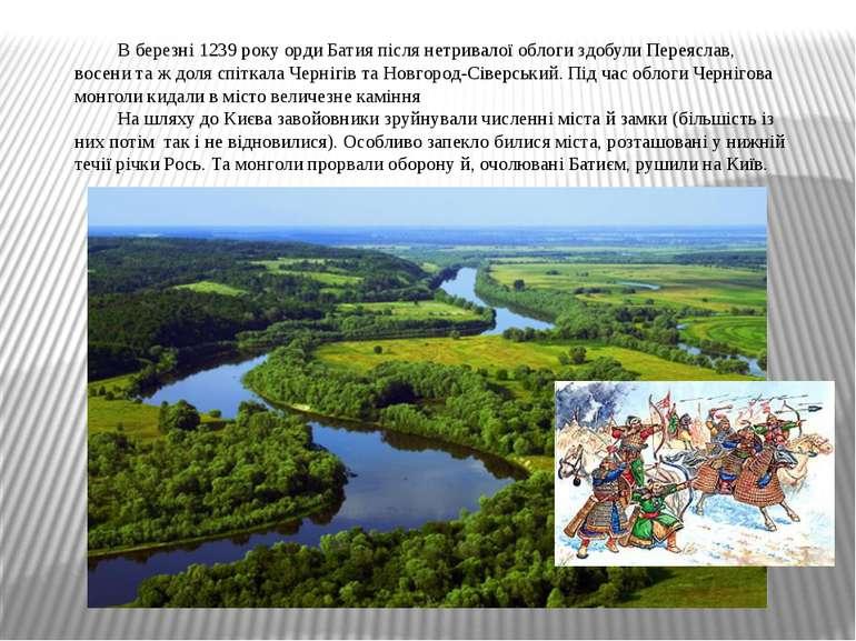 В березні 1239 року орди Батия після нетривалої облоги здобули Переяслав, вос...