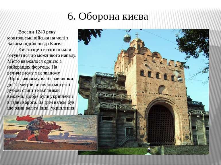 Восени 1240 року монгольські війська на чолі з Батиєм підійшли до Києва. Киян...