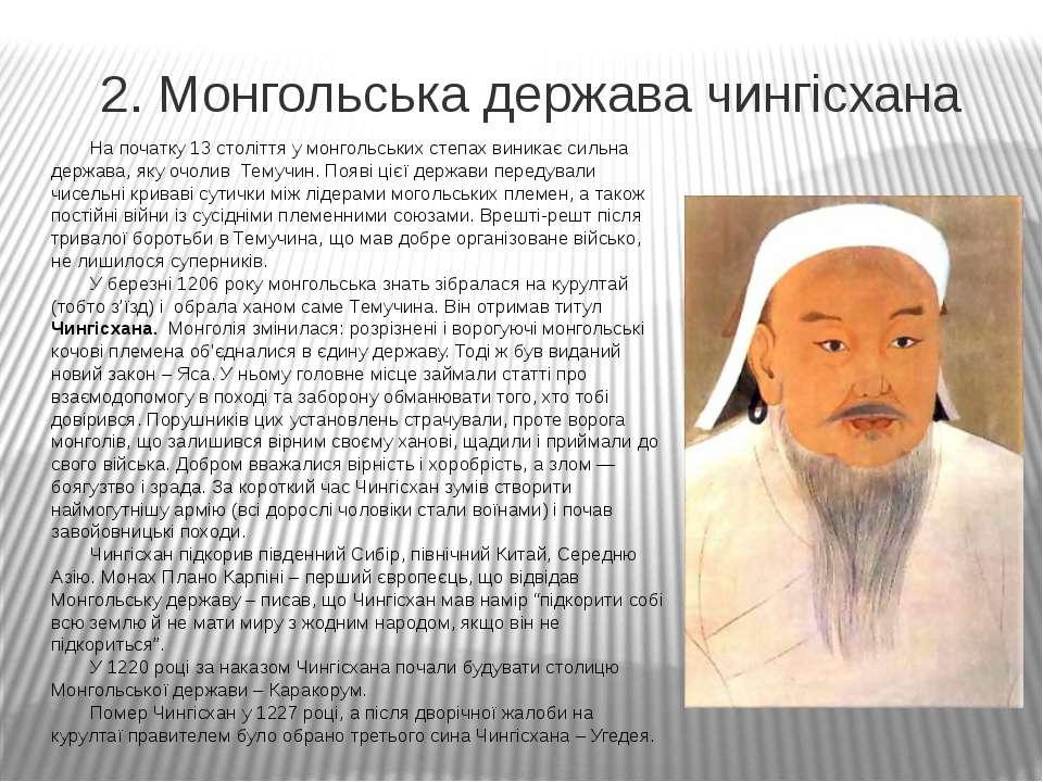 2. Монгольська держава чингісхана На початку 13 століття у монгольських степа...