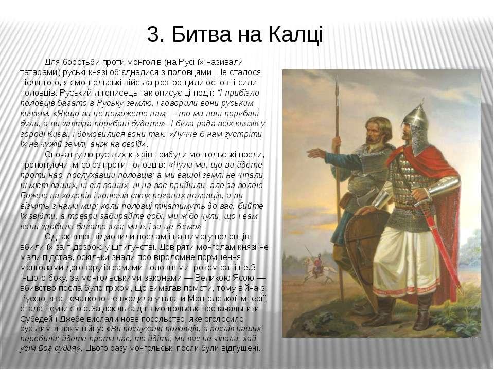 3. Битва на Калці Для боротьби проти монголів (на Русі їх називали татарами) ...