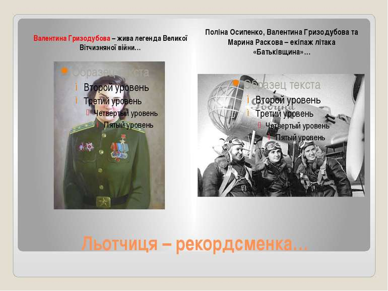 Льотчиця – рекордсменка… Валентина Гризодубова – жива легенда Великої Вітчизн...