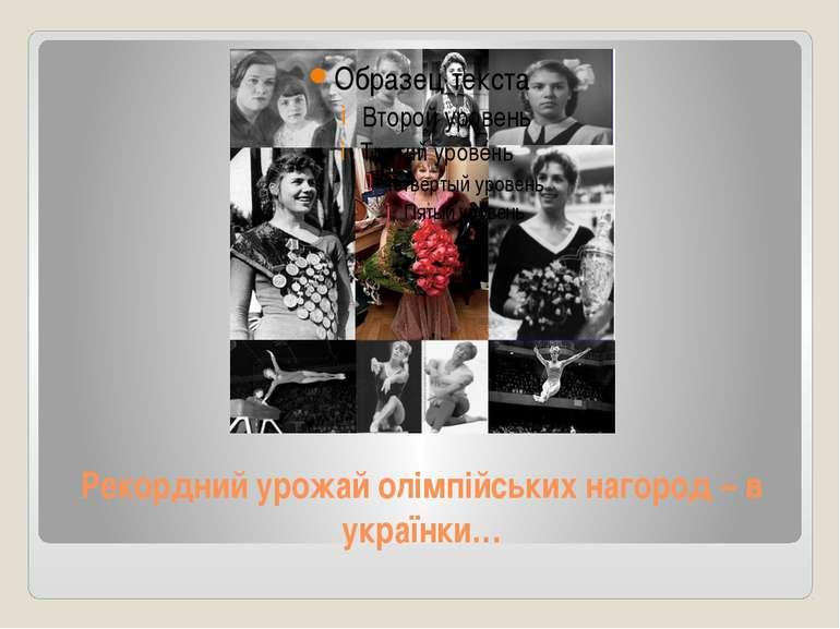 Рекордний урожай олімпійських нагород – в українки…