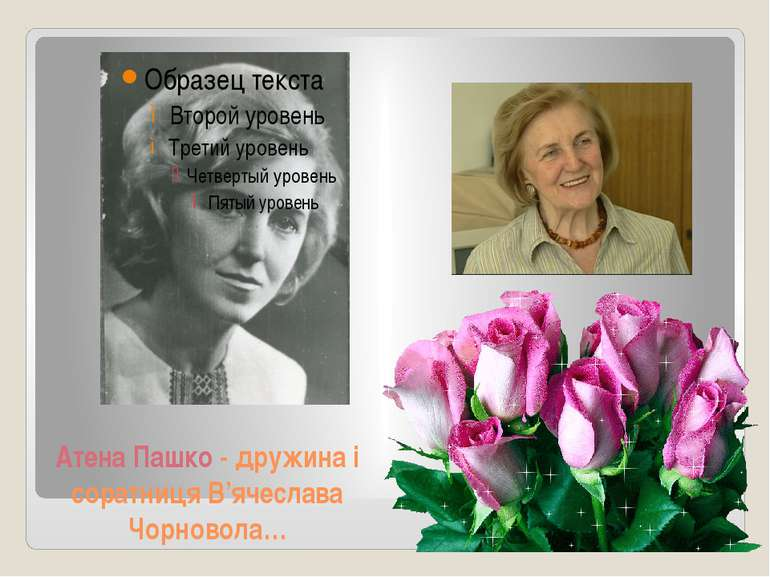 Атена Пашко - дружина і соратниця В'ячеслава Чорновола…