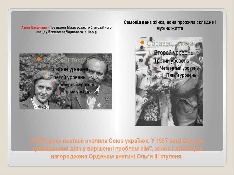 З 1991 року поетеса очолила Союз українок. У 1997 році вона, як громадський д...