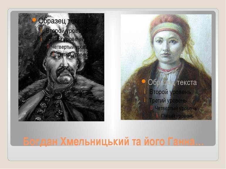 Богдан Хмельницький та його Ганна…