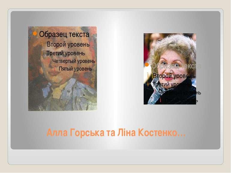 Алла Горська та Ліна Костенко…