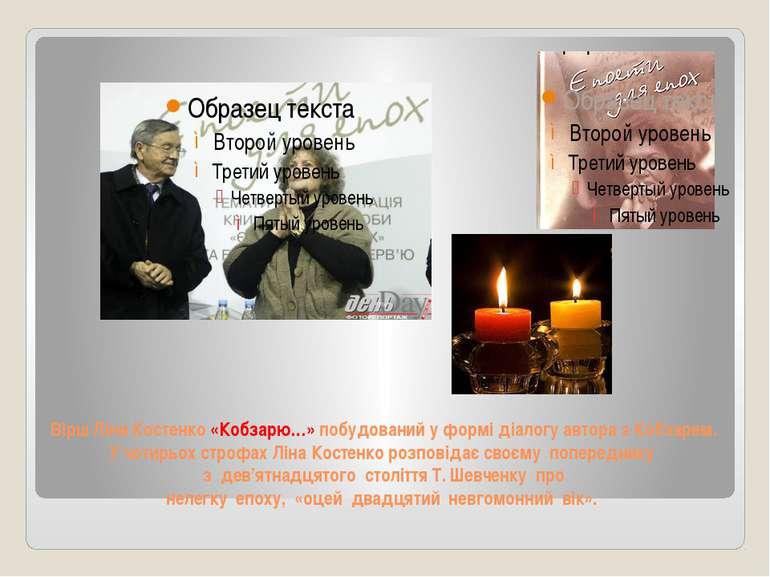 Вірш Ліни Костенко «Кобзарю…» побудований у формі діалогу автора з Кобзарем. ...