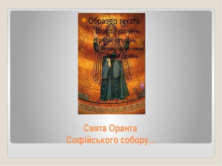 Свята Оранта Софійського собору…