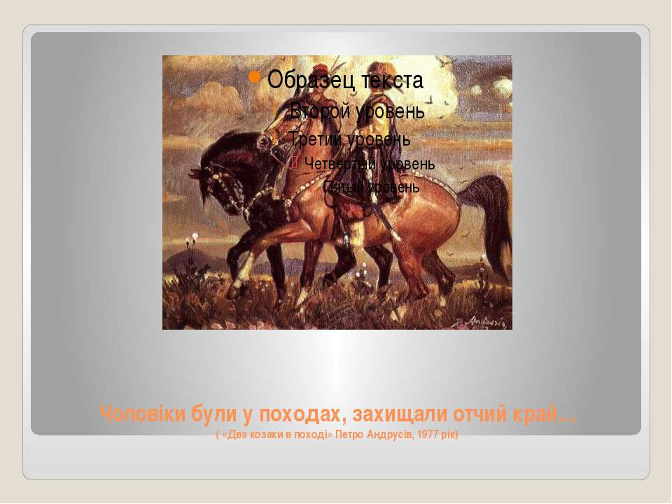 Чоловіки були у походах, захищали отчий край… ( «Два козаки в поході» Петро А...