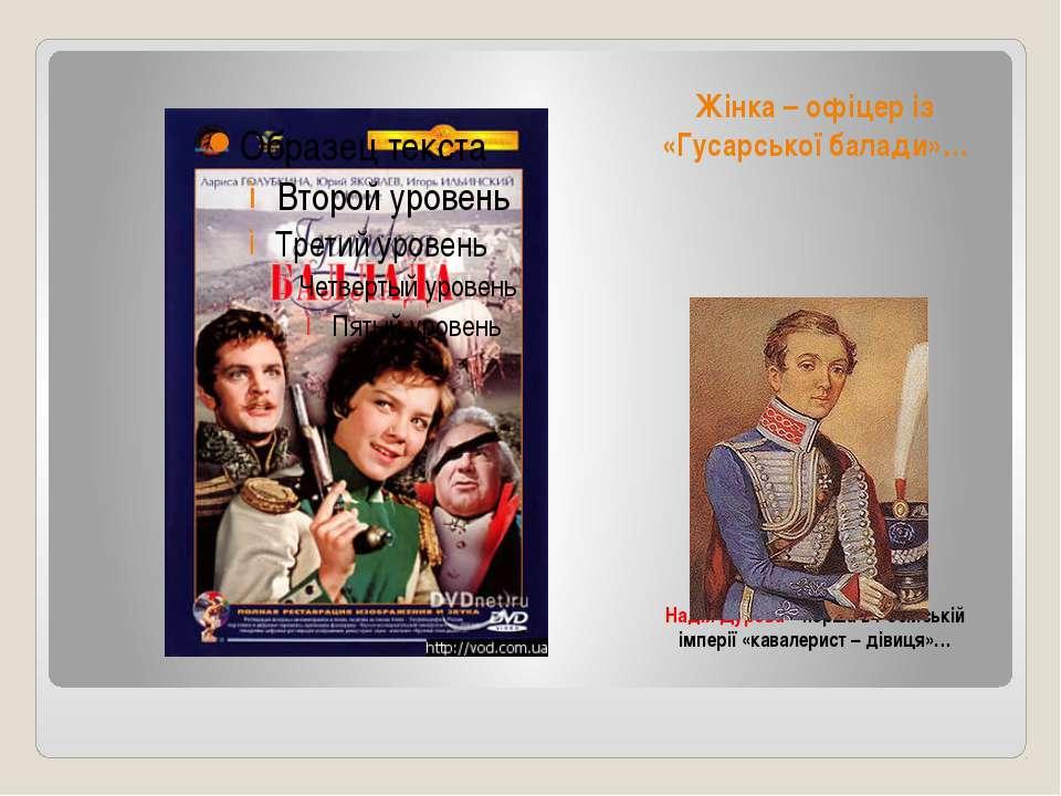 Жінка – офіцер із «Гусарської балади»… Надія Дурова – перша в Російській імпе...