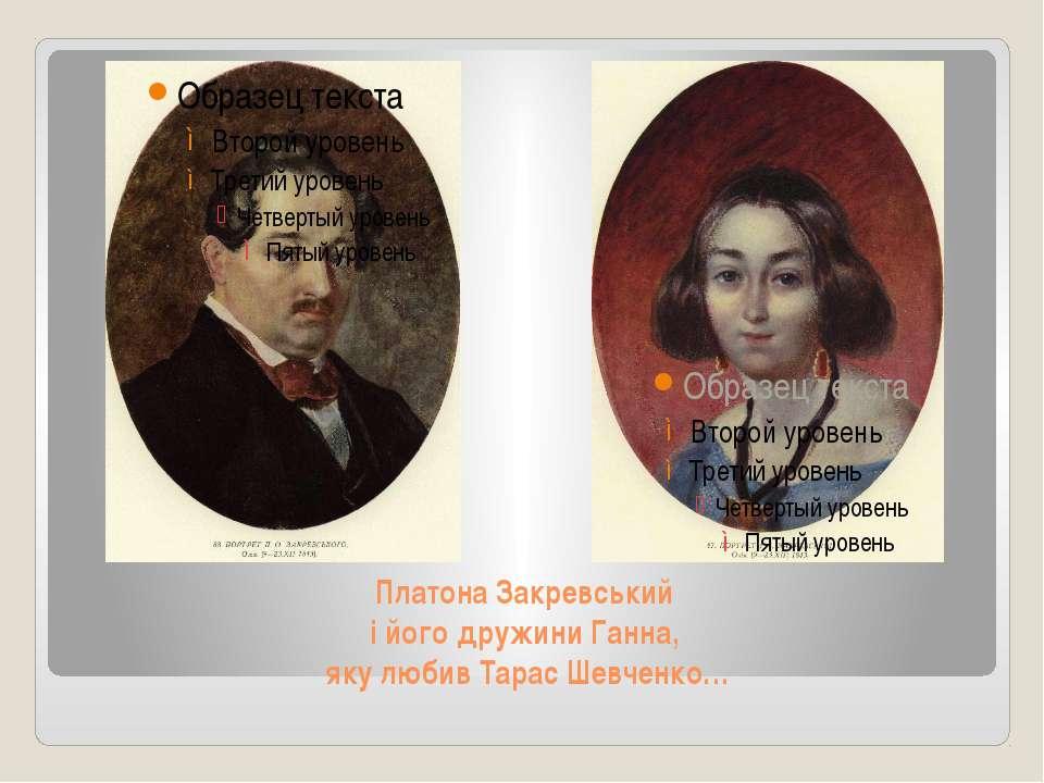 Платона Закревський і його дружини Ганна, яку любив Тарас Шевченко…