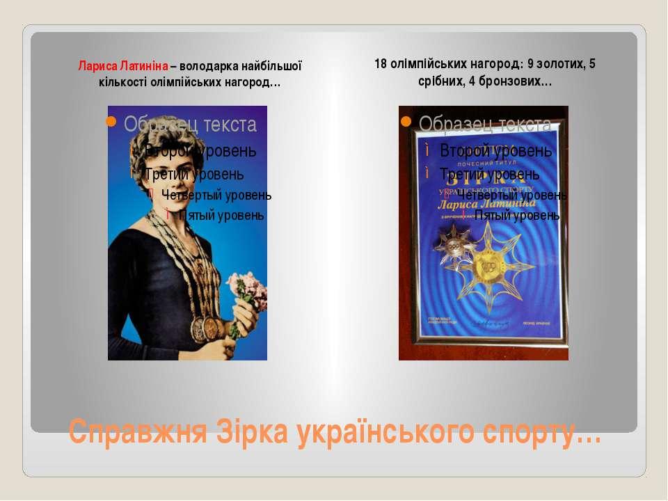 Справжня Зірка українського спорту… Лариса Латиніна – володарка найбільшої кі...