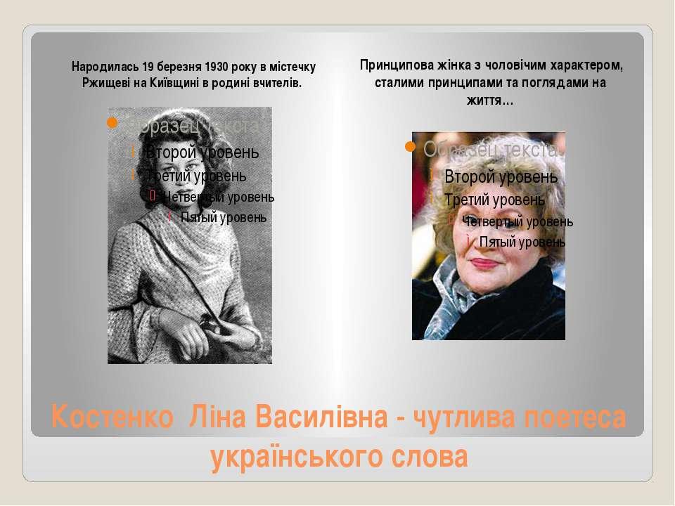 Костенко Ліна Василівна - чутлива поетеса українського слова Народилась 19 бе...