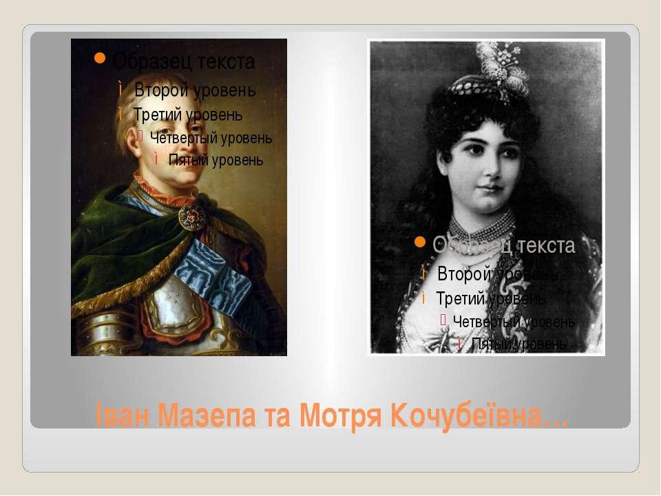 Іван Мазепа та Мотря Кочубеївна…