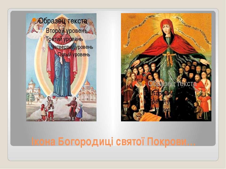 Ікона Богородиці святої Покрови…