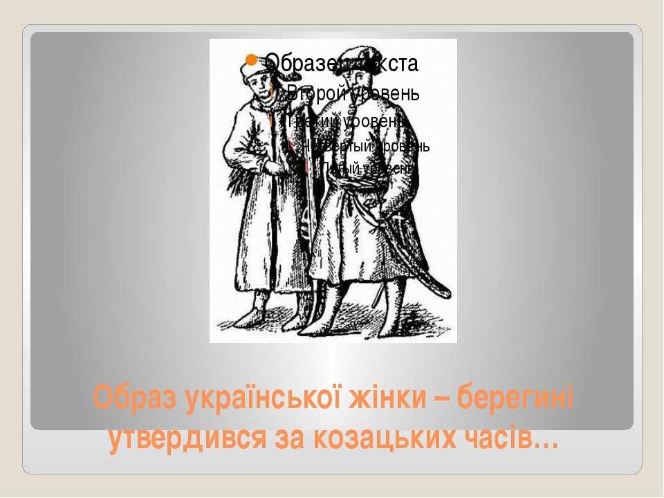 Образ української жінки – берегині утвердився за козацьких часів…