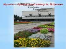 Музично – драматичний театр ім. М.Щепкіна