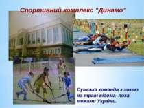 """Спортивний комплекс """"Динамо"""" Сумська команда з хокею на траві відома поза меж..."""