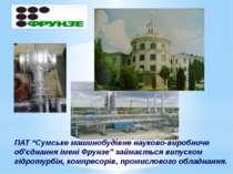 """ПАТ """"Сумське машинобудівне науково-виробниче об'єднання імені Фрунзе"""" займаєт..."""