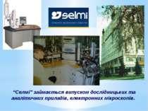 """""""Селмі"""" займається випуском дослідницьких та аналітичних приладів, електронни..."""