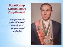 Володимир Степанович Голубничий Дворазовий олімпійський чемпіон зі спортивної...