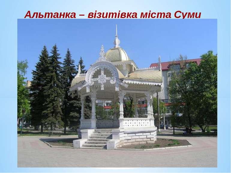 Альтанка – візитівка міста Суми
